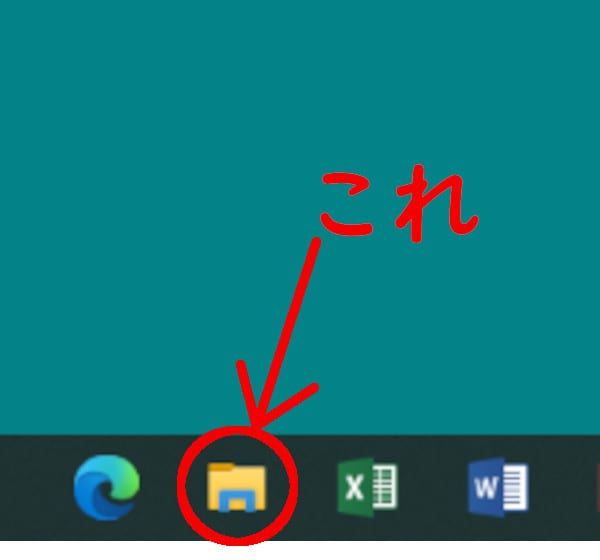 Windows画面の一番下、タスクバーの中にある黄色いフォルダ型のアイコン