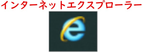 インターネットエクスプローラーのアイコン