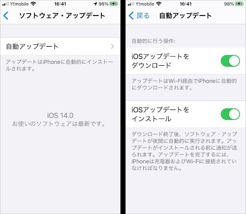 iOS14アップデート後の、自動アップデートをオン/オフする画面