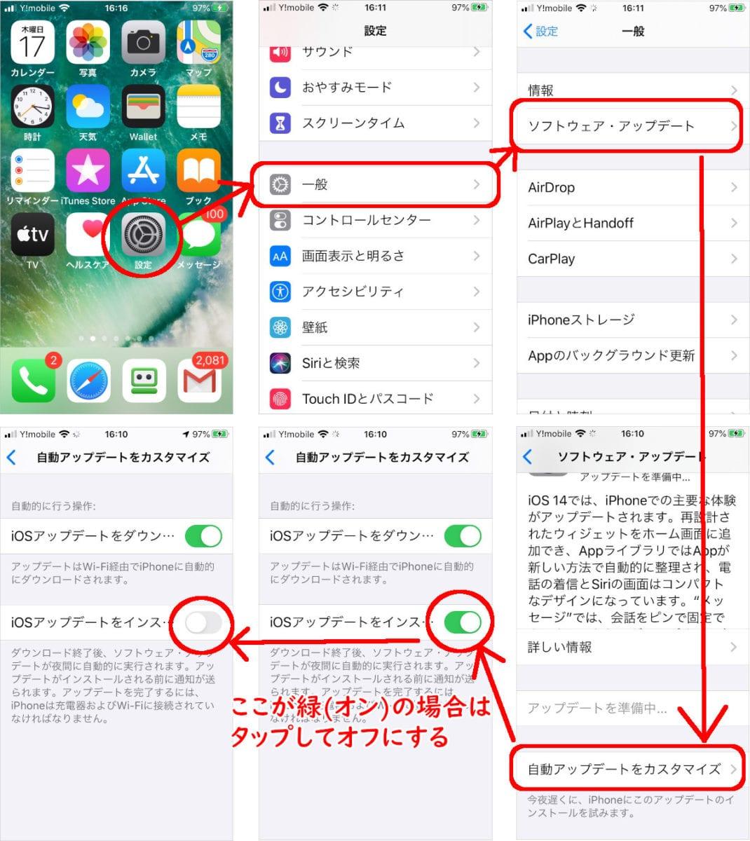 設定→一般→ソフトウェアアップデート→自動アップデートをカスタマイズ→下側のスイッチ「iOSアップデートをインストール」をオフにする