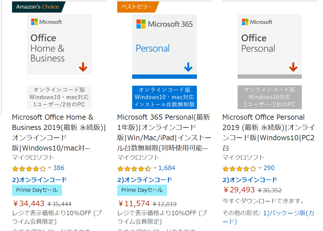 Office Home&Business 永続版 34443円 Office Personal 1年版11574円 Office Personal 永続版 29493円