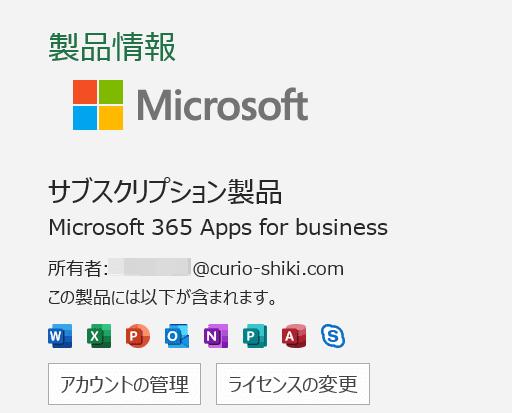 製品情報 Microsoft サブスクリプション製品 Microsoft 365 Apps for business