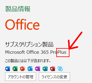 製品情報 Office サブスクリプション製品 Microsoft Office 365 ProPlus