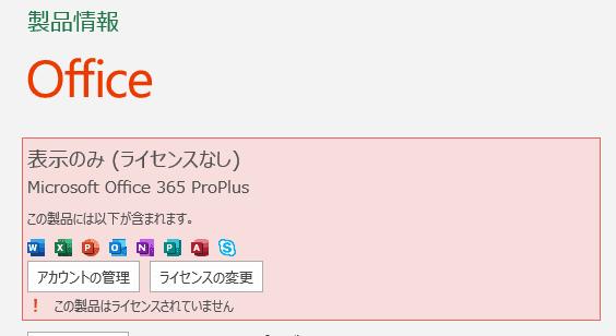 製品情報 Office 表示のみ(ライセンスなし) Microsoft Office 365 ProPlus ! この製品はライセンスされていません