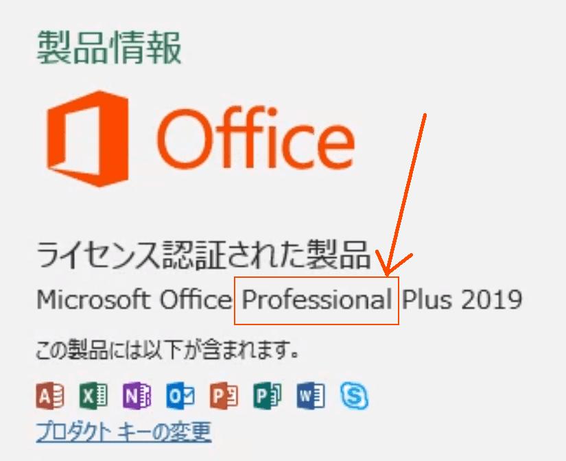 製品情報 Office ライセンス認証された製品 Microsoft Office Professional Plus 2019