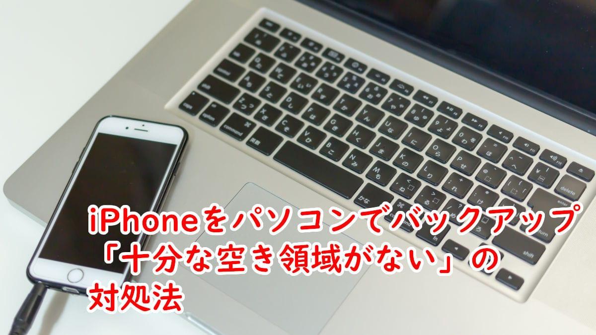 iPhoneをパソコンでバックアップ 「十分な空き領域がない」の対処法