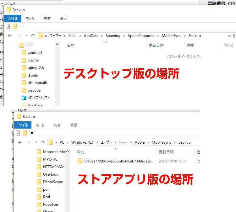 デスクトップ版 ユーザー\[]