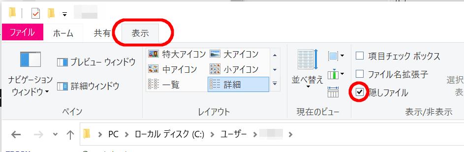 エクスプローラーの表示タブ、隠しファイルにチェック