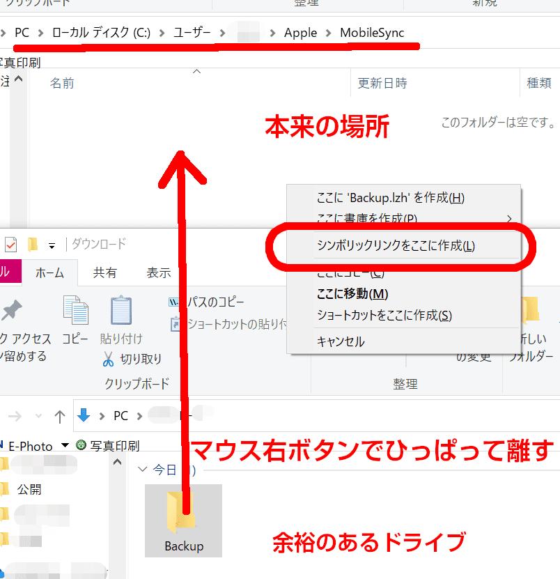 Explzhをインストールした状態で、 容量の十分な場所に用意した「Backup」フォルダを マウスの右ボタンで 本来の「Backup」フォルダの場所に ドラッグ&'ドロップします。 すると「シンボリックリンクをここに作成」というメニューが出るのでクリックします。