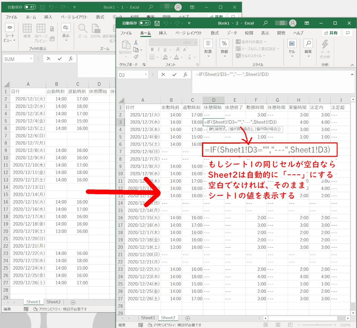 もしシート1の同じセルが空白なら Sheet2は自動的に「---」にする 空白でなければ、そのまま シート1の値を表示する