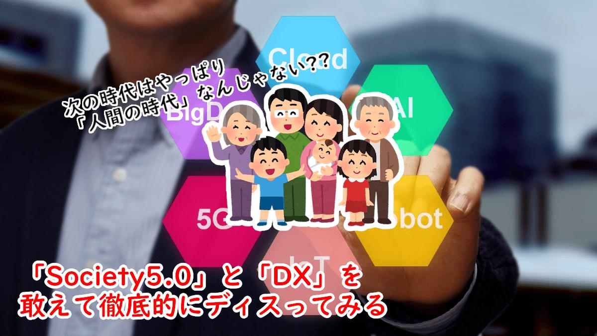 「Society5.0」と「DX」を敢えて徹底的にディスってみる 次の時代は結局「人間の時代」なんじゃないの?