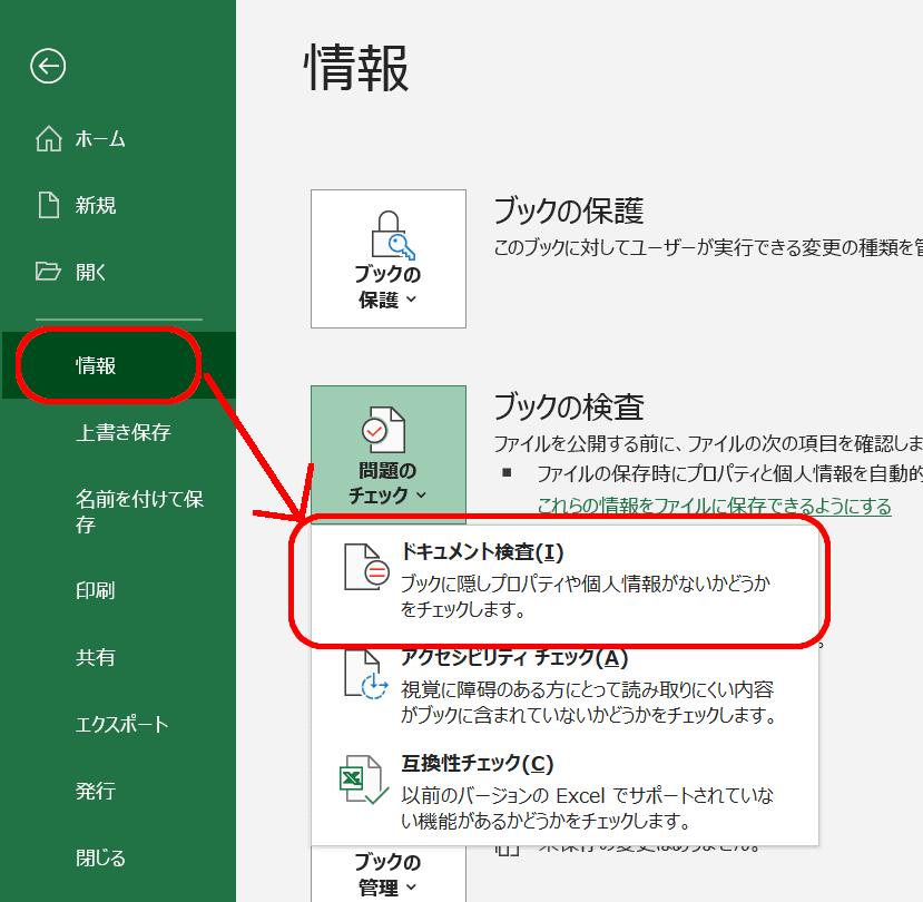 情報→ブックの検査→ドキュメント検査