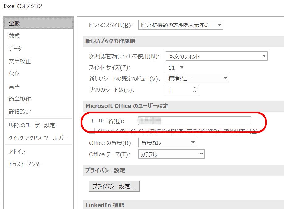 Excelのオプション Microsoft Officeのユーザー設定 ユーザー名