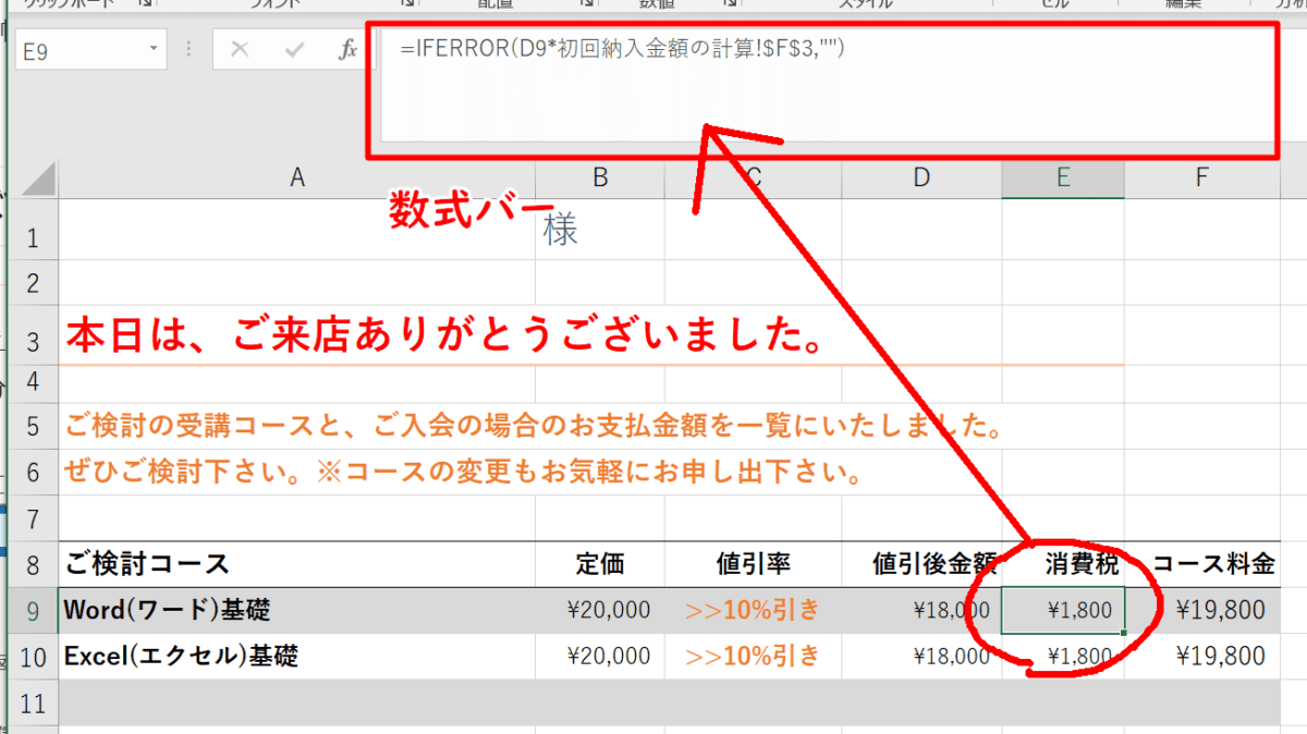 セルE9がアクティブ E9の内容が数式バーに表示されている