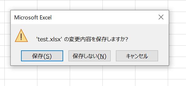 変更内容を保存しますか? 保存(S) 保存しない(N) キャンセル