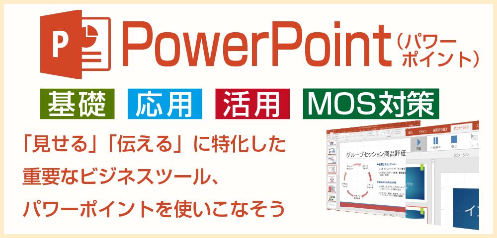 わかる 身につく できるようになるpowerpoint パワーポイント 講座