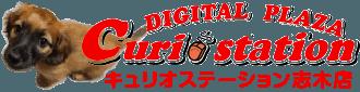 志木駅前のパソコン教室・キュリオステーション志木店のブログ